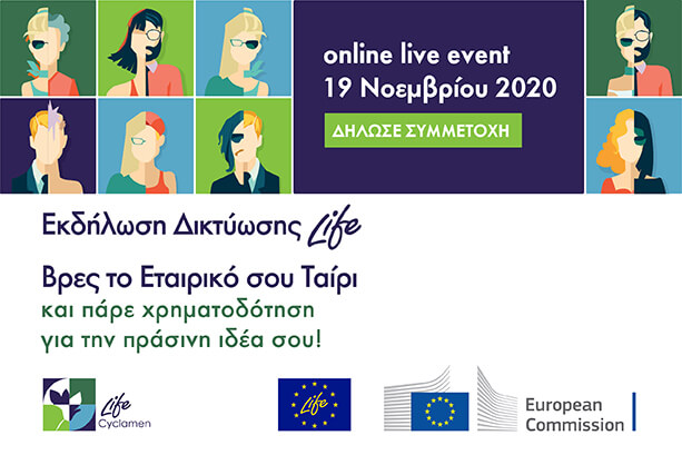 LIFE Networking Event 2020 in Greek